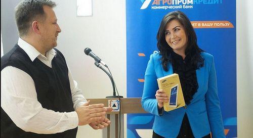 """Банк """"агропромкредит"""" приглашает клиентов отпраздновать юбилей банка"""