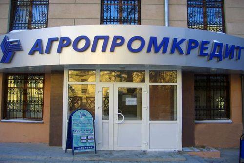 """Банк """"агропромкредит"""" выступил спонсором турнира по кикбоксингу """"король королей"""""""
