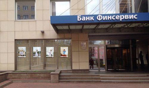 """Банк финсервис"" приступил к ипотечному кредитованию"