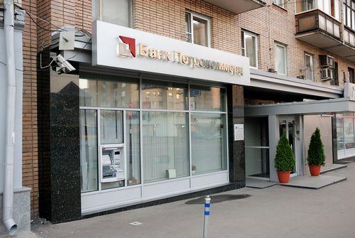 """Банк """"петрокоммерц"""" предложил новый онлайн сервис для ипотечных заёмщиков"""