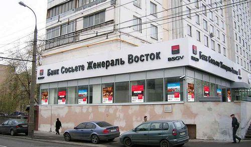 """""""Банк сосьете женераль восток"""" улучшил условия ипотечного кредитования"""