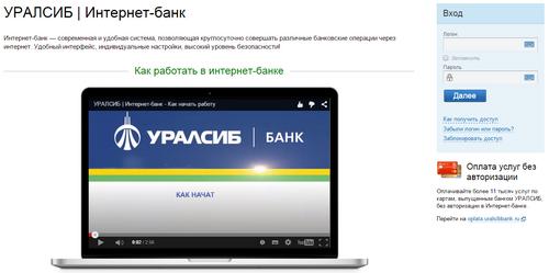 """""""Банк уралсиб"""" предложил интерактивный тренажёр для обучения клиентов работе в интернет-банке"""