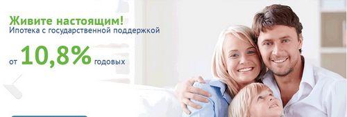 """""""Банк уралсиб"""" улучшил условия по ипотечному кредитованию"""