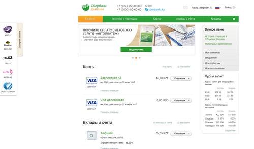 Более2,5 тысяч клиентов северного банка приняли участие вспецпредложении «удачный платеж»