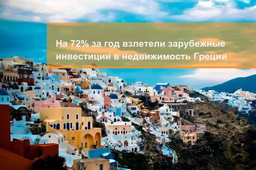 Бум иностранных инвестиций в греции, подорожание жилья на мальте, переизбыток новостроек в болгарии…