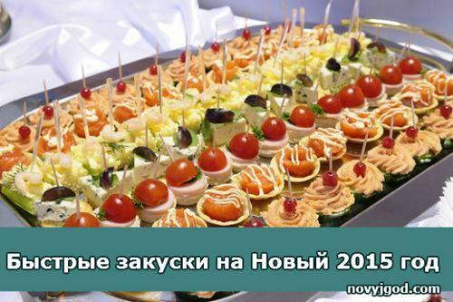 Быстрые закуски на новый 2015 год