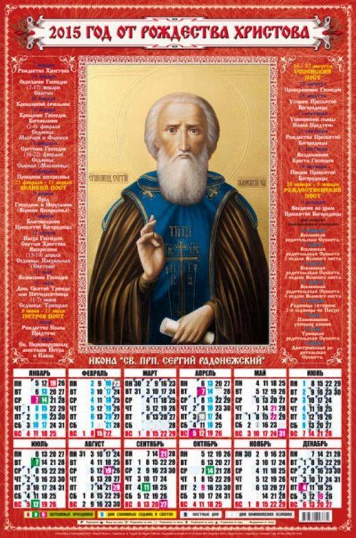 Церковный календарь на 2015 год