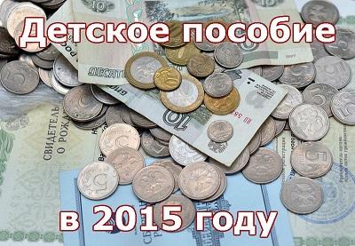 Детское пособие в 2015 году.