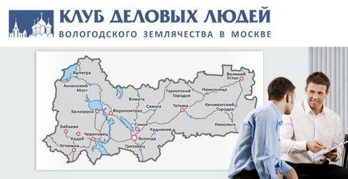 Губернатор заявил, что вологодская область готова ксозданию новых рабочих мест