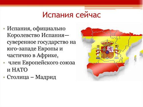 Испанские итоги. почему интерес к стране в последние месяцы растет