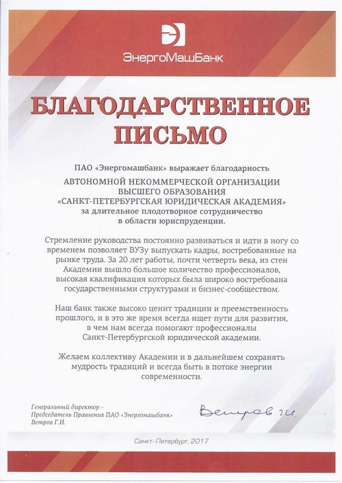 """""""Энергомашбанк"""" проводит акцию """"новый год – новая квартира!"""""""