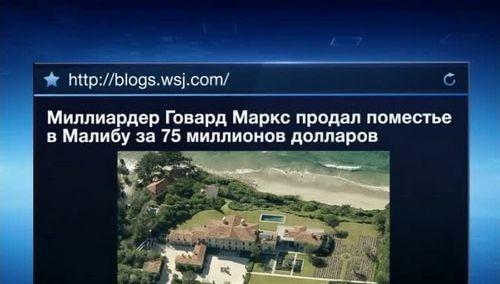 Юрий мильнер купил дом в калифорнии за 100 миллионов долларов