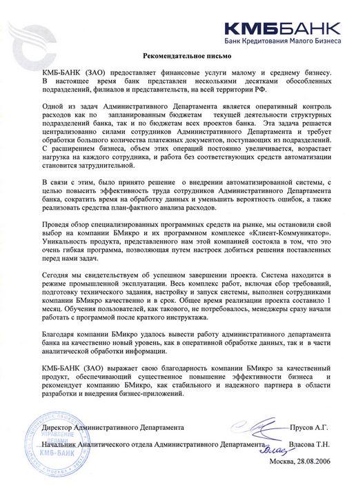 """""""Кмб-банк"""" запустил услугу по ипотечному кредитованию """"межгород"""""""