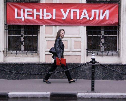 Московские риелторы оценили масштабы падения цен на недвижимость