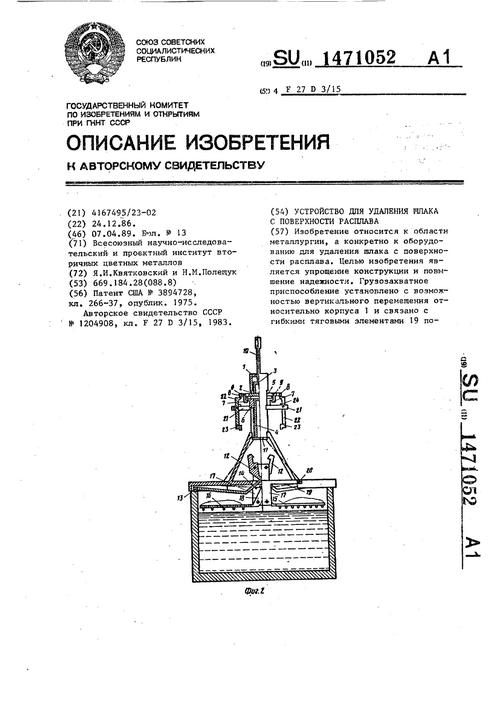Начермк изобрели уникальное устройство