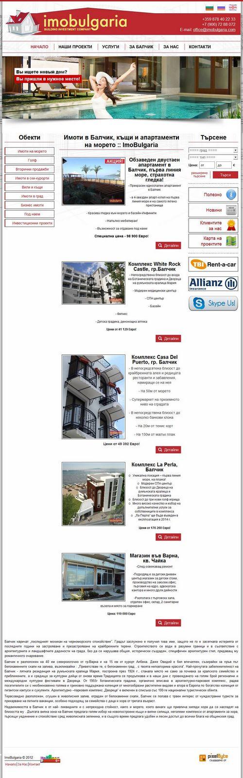 Недвижимость в болгарии: за и против