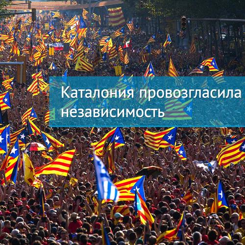 Независимость каталонии, российский спрос на турцию, розыгрыш дома в великобритании...