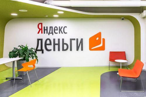 Офис недели: штаб-квартира яндекс.деньги