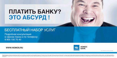 """Петербургский филиал """"номос-банка"""" расширил линейку ипотечного кредитования"""