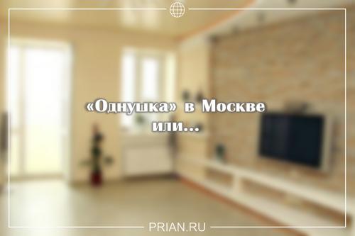 Приценимся: что можно купить за рубежом в обмен на рядовую «однушку» в москве