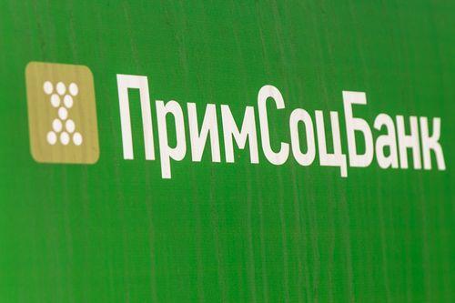 """""""Примсоцбанк"""" предложил ипотечный кредит на покупку жилого дома или таунхауса с земельным участком"""