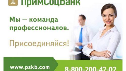 """""""Примсоцбанк"""" предложил ипотечный кредит """"рефинансирование"""""""