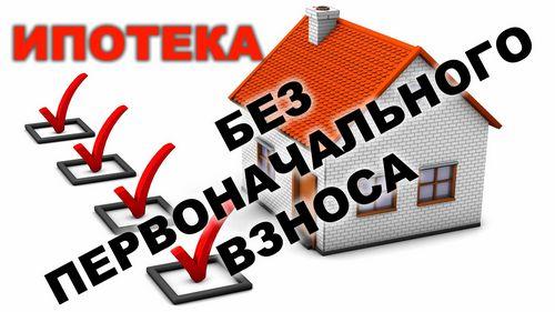 """""""Примсоцбанк"""" снизил первоначальный взнос по ипотеке"""