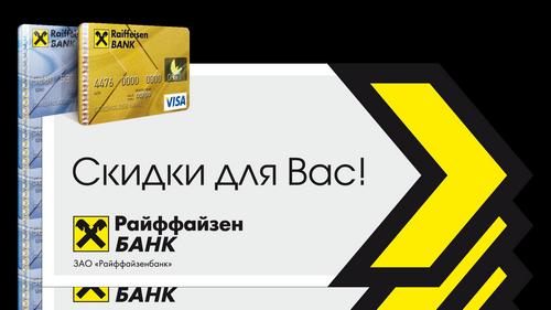 """""""Райффайзенбанк"""" проводит акцию """"ипотечные недели"""""""