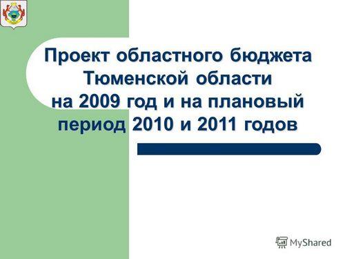 Расходы бюджета вологодской области увеличили на2,5 миллиарда рублей