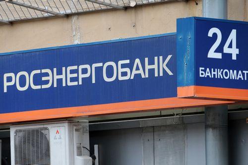 """""""Росэнергобанк"""" изменил ставки по нескольким ипотечным программам"""