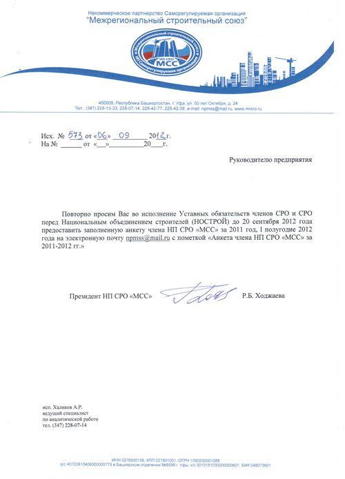 """""""Сбербанк"""" предоставил ооо """"группа компаний """"дарница"""" кредит на 600 млн рублей"""