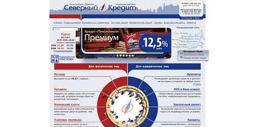 Сотрудники «северного кредита» опубликовали официальное заявление