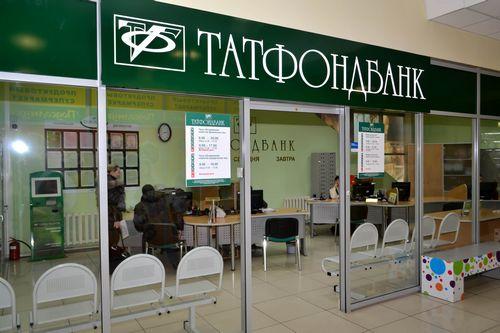 """""""Татфондбанк"""" временно снизил ставки в рамках акций по ипотеке с господдержкой"""