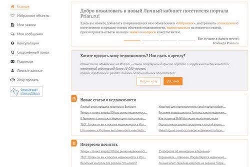 Топ событий на prian.ru за 2017 год