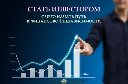 Внутренние инвестиции— источник нового экономического роста