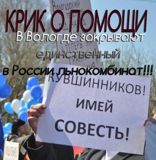 Вологодский губернатор иглава минпромторга обсудили вопросы взаимодействия