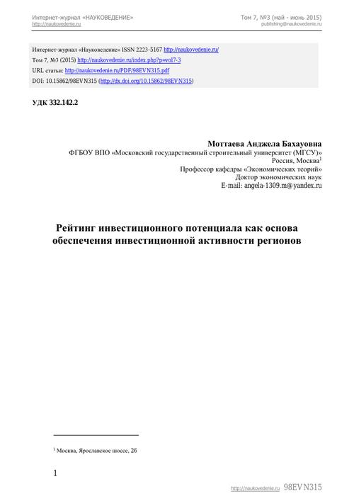 Ввологодской области реализуют инвестпроекты для диверсификации экономики